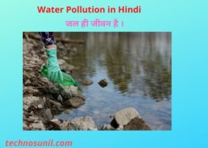 water pollution in hindi